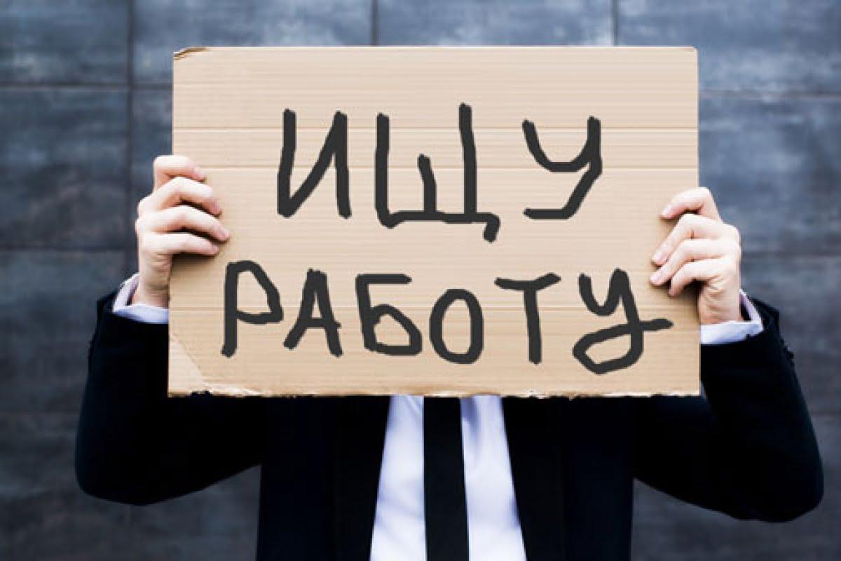 безработные ищу работу