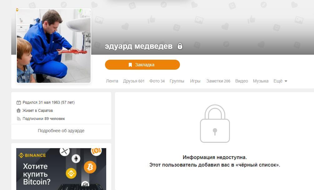 эдуард медведев - ремонт сантехники саратов