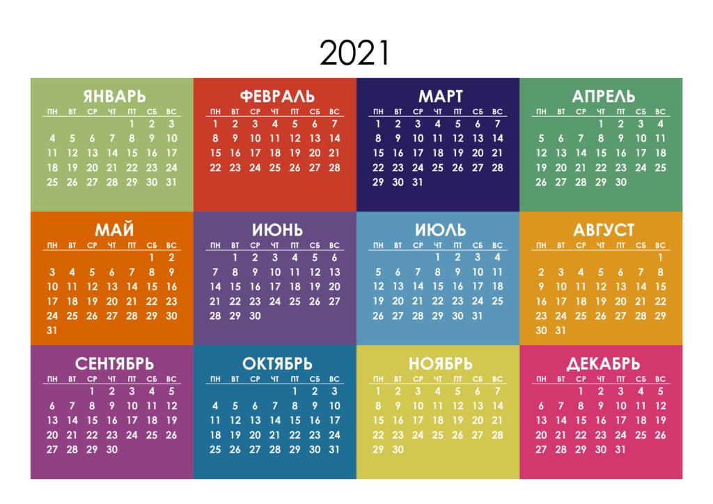 самая длинная рабочая неделя в этом году - шестидневня - февраль