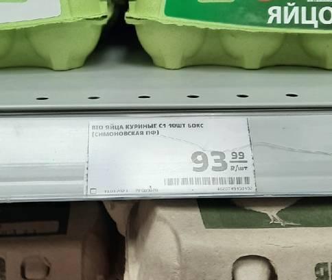 В Саратове яйца подорожали до 100 рублей - типичный саратов